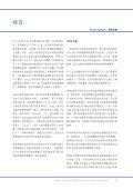 Zinc 1 - TEEB - Page 6