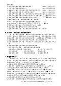 亞得里亞海之伊斯特里亞半島克.斯.蒙雙國家公園跳島13 天 - Page 3