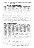 亞得里亞海之伊斯特里亞半島克.斯.蒙雙國家公園跳島13 天 - Page 6
