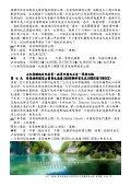 亞得里亞海之伊斯特里亞半島克.斯.蒙雙國家公園跳島13 天 - Page 7
