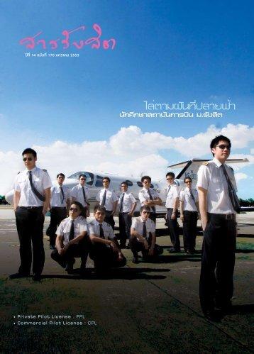 ไล่ตามฝันที่ปลายฟ้า • Private Pilot License - มหาวิทยาลัยรังสิต