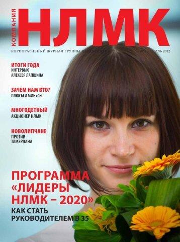 ПрОгрАММА «ЛИдеры НЛМК – 2020»