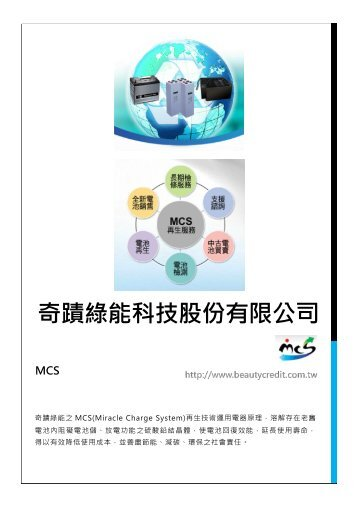 MCS(Miracle Charge System)