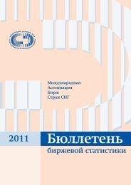 Бюллетень биржевой статистики за 2011 год - ММВБ