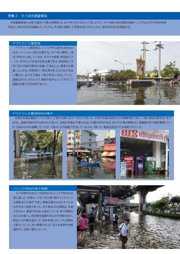 特集2 タイ洪水調査報告