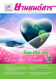 love the car - Thailand Automotive Institute