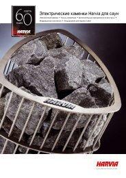 Электрические каменки Harvia для саун - Печи для бани