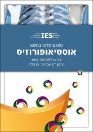 אוסטיאופורוזיס - האגודה הישראלית לאנדוקרינולוגיה