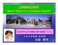 九州大学 - JUNBA