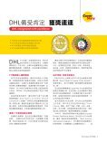 Bulletin客戶專訊 - DHL | 台灣 - Page 3