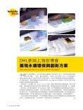 Bulletin客戶專訊 - DHL | 台灣 - Page 6