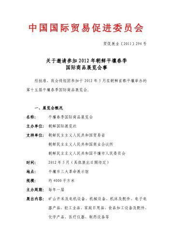 中国国际贸易促进委员会