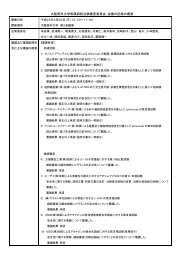 2013年3月 会議の記録の概要 - 大阪医科大学
