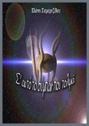 Σ' αυτό το σύμπαν που τολμά - eBooks4Greeks.gr