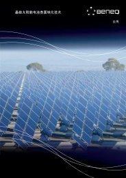 晶硅太阳能电池表面钝化技术 - Beneq