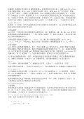 Awk 实例 - Page 5