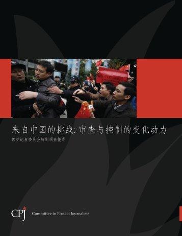 来自中国的挑战: 审查与控制的变化动力 - Committee to Protect ...