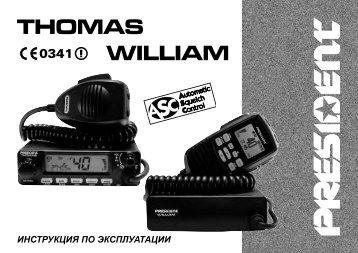 Инструкция по эксплуатации радиостанции President Thomas ASC.