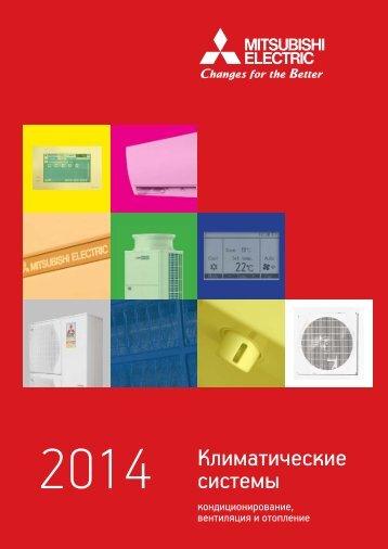 ME-ProductCatalogue2014_3