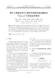 O的反应率研究 - 上海应用物理研究所
