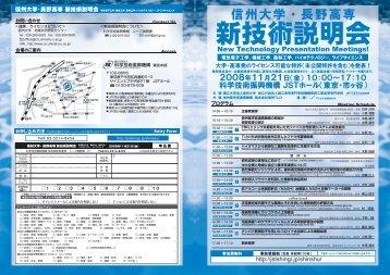 信州大学・長野高専 - 新技術説明会