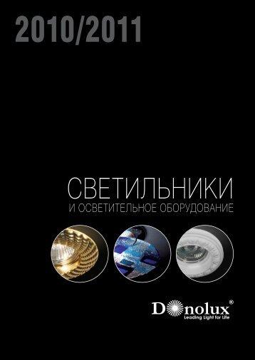 СВЕТИЛЬНИКИ - Di-studio