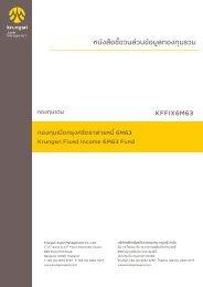 KFFIX6M63 หนังสือชี้ชวนส่วนข้อมูลกองทุนรวม - Country Group Securities