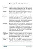 3 - Certus - Page 5