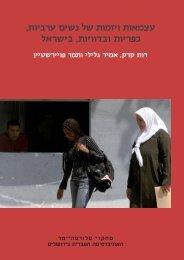 עצמאות ויזמות של נשים - THE FLOERSHEIMER INSTITUTE FOR ...