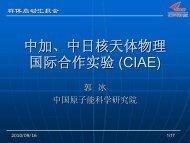 中加、中日核天体物理国际合作实验(CIAE) - 中国原子能科学研究院