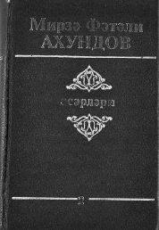 Əsərləri [Mətn]: 3 cilddə