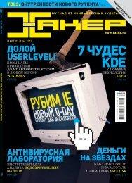 7 ЧУДЕС KDE - Xakep Online
