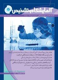 References - انجمن علمی دکترای علوم آزمایشگاهی تشخیص طبی ایران