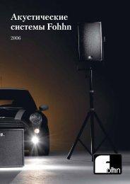 Акустические системы Fohhn - CTC Capital