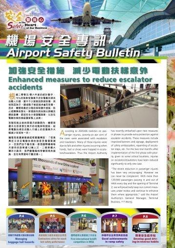 控制行李處理大堂的潛在危險 - Hong Kong International Airport