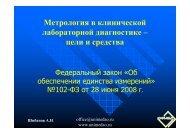 цели и средства - Российская Ассоциация медицинской ...