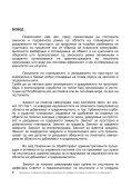Прирачник за админстативни процедури во управната ... - Зелс - Page 7