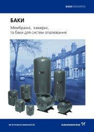 Мембранні та камерні баки - Грундфос Україна - Grundfos