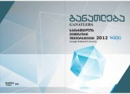 განათლება 2012 N2(5) - Newsletters
