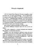 Палагнюк - Чтиво - Page 5