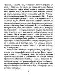 Палагнюк - Чтиво - Page 6