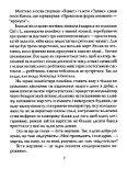 Палагнюк - Чтиво - Page 7