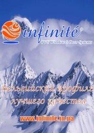 Профильные системы INFINITE (Инфинити) (932 КБ)