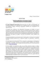 Δελτίο τύπου της 30-04-2010 - Γενική Γραμματεία Καταναλωτή