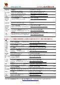 サンタンデール 国際音楽・舞踊祭(8月) - Spain - Page 3