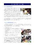 INTERNATIONAL SCHOOL BANGKOK ESL ハンドブック - Page 7