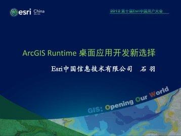 ArcGIS Runtime 桌面应用开发新选择.pdf