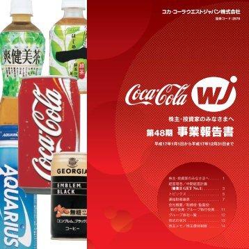 第48期 事業報告書 - コカ・コーラウエスト