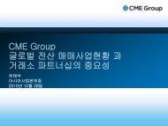 CME Group 글로벌 전산 매매사업현황 과 거래소 ... - Plus Concepts