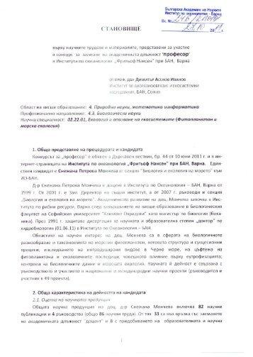 Българска Академия на Наёкнте арка - Институт по Океанология